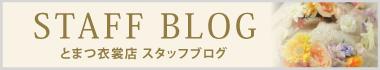 スタッフブログ(ブライダル)