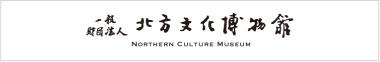 (一財)北方文化博物館