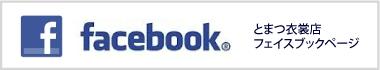 とまつ衣裳店 フェイスブックページ
