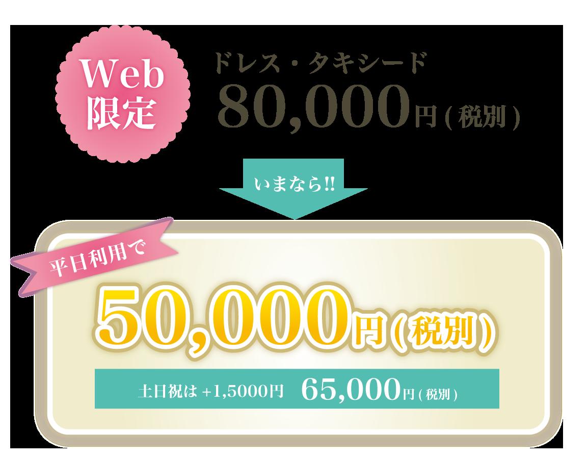 平日利用で50,000円