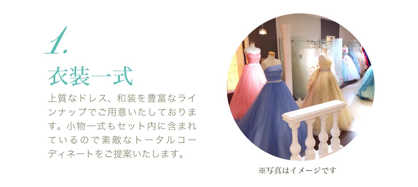 1.衣装一式