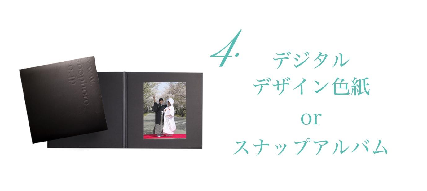 4.デジタルデザイン色紙orスナップアルバム