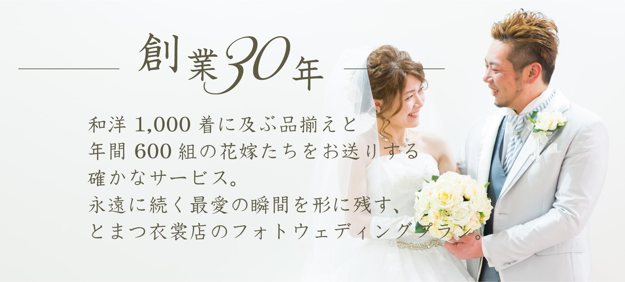 創立30周年