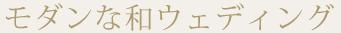 02_ブライダル_鍋茶屋_03