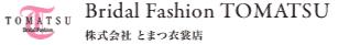 ブライダルファッションとまつ