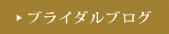 ブライダルブログ
