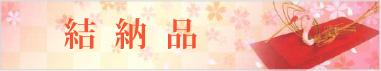 bnr_yuinou