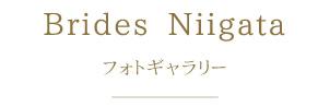 Brides Niigata フォトギャラリー