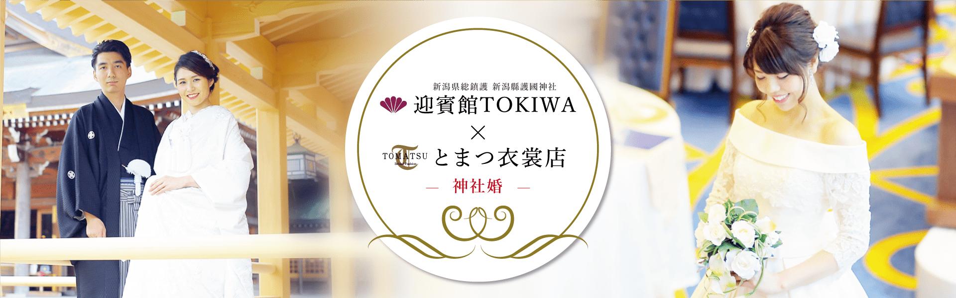 迎賓館TOKIWA×とまつ衣裳店 ウェディング