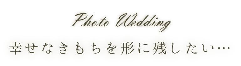 Photo wedding 幸せなきもちを形に残したい…