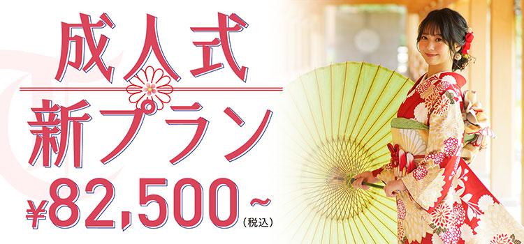 成人式新プラン¥82,500~(税込)
